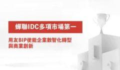 用友-IDC-市場第一-400x250
