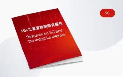 5g-工業互聯網-研究報告-research-5g-industrial-internet-35-400x250